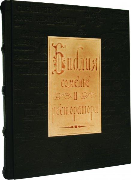 Библия сомелье и ресторатора (подарочное издание) gifts 510(з)
